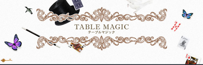 テーブル・マジック