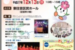 東市住吉区 文化祭マジシャンGAKU
