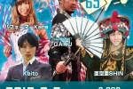 ベロニカマジックナイトvol65 WEBチラシ Kaito Kana 亜空亜SHIN GAKU