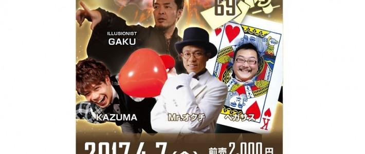 ベロニカマジックナイトvol69 WEBチラシ Mr.オクチ ペガサス KAZUMA GAKU 2